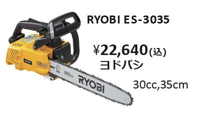 RYOBI-ES-3035