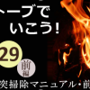 薪ストーブでいこう!其の弐拾九~煙突掃除マニュアル・前編~