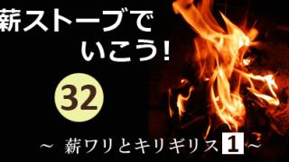 薪ストーブでいこう!其の参拾弐~2017年の薪をつくろう!~