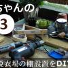 かぁちゃんのDIY 3発目 ~浴室の棚設置をDIY – tribute to Before After~